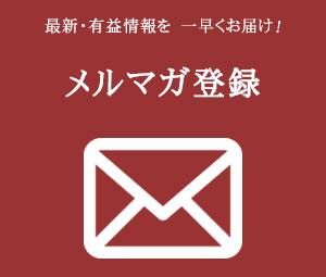 https://no1-lm.com/mail-magazine