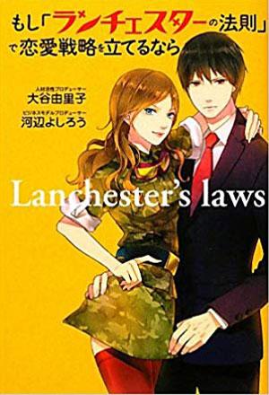 もし『ランチェスターの法則』で恋愛戦略を立てるなら