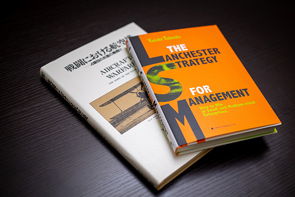THE LANCHESTER STRATEGY FOR MANAGEMENT How to Win in Small and Medium-sized Enterprises.